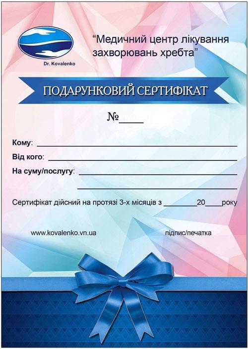 Сертифікат подарунковий